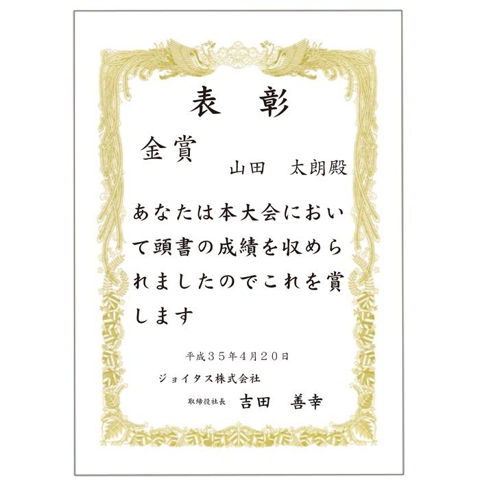 賞状や表彰状のオリジナル制作|表彰品の格安制作【ジョイタス】