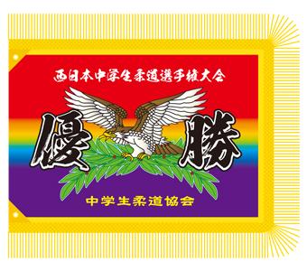 オリジナル優勝旗の格安制作 優勝旗制作のジョイタス