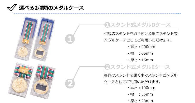 選べる2種類のメダルケース J-KJ