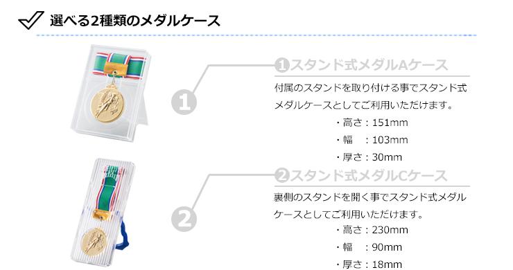 選べる表彰メダルケース J-KR