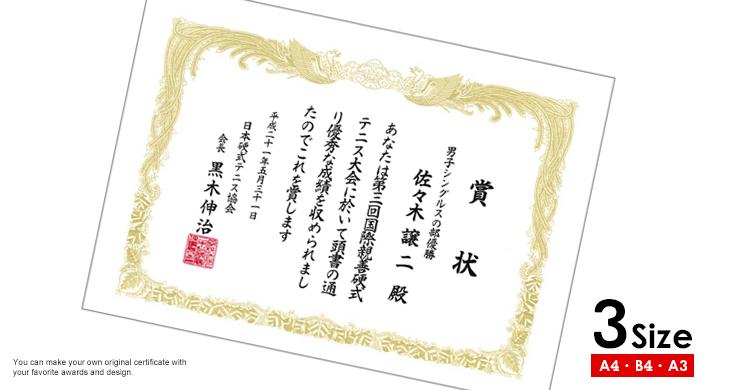 オリジナル表彰文の賞状が制作可能 J-SYOJYO-original