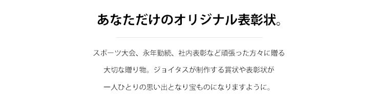 ジョイタスの賞状・表彰状制作へのこだわり J-SYOJYO-original