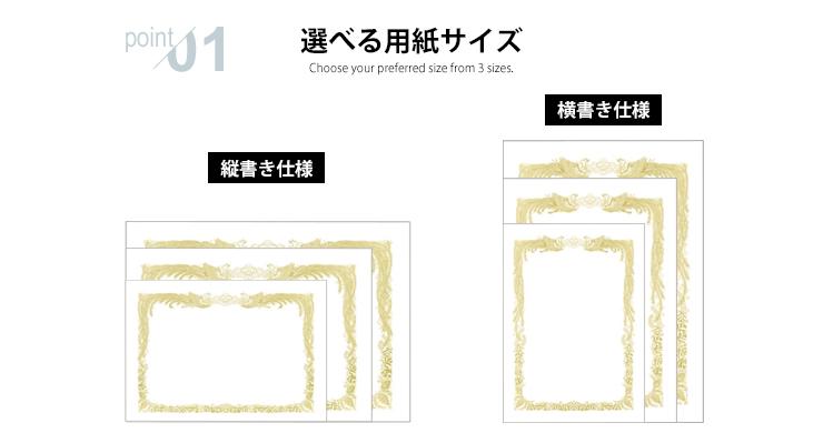 賞状・表彰状の用紙サイズが自由に選べます J-SYOJYO-original