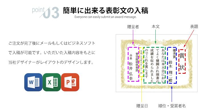 誰でも簡単に入稿できるオリジナル賞状作成 J-SYOJYO-original