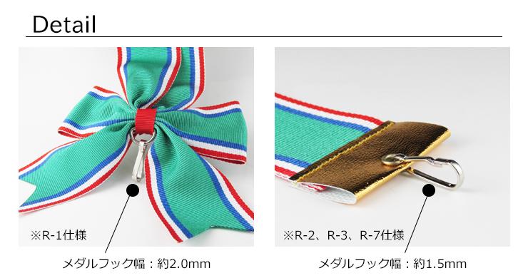 首掛けリボンのメダルフックサイズの詳細サイズのご紹介