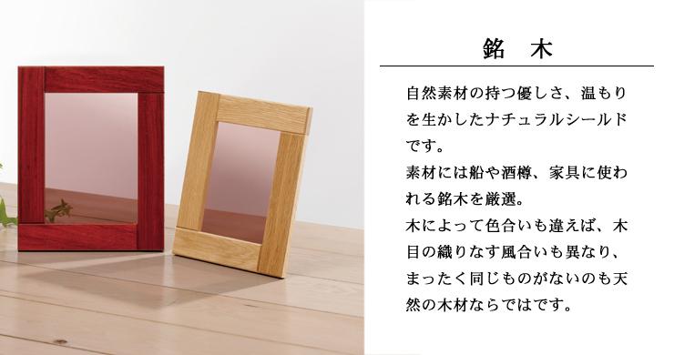 >銘木を使った木製表彰楯 JA-AK-1644