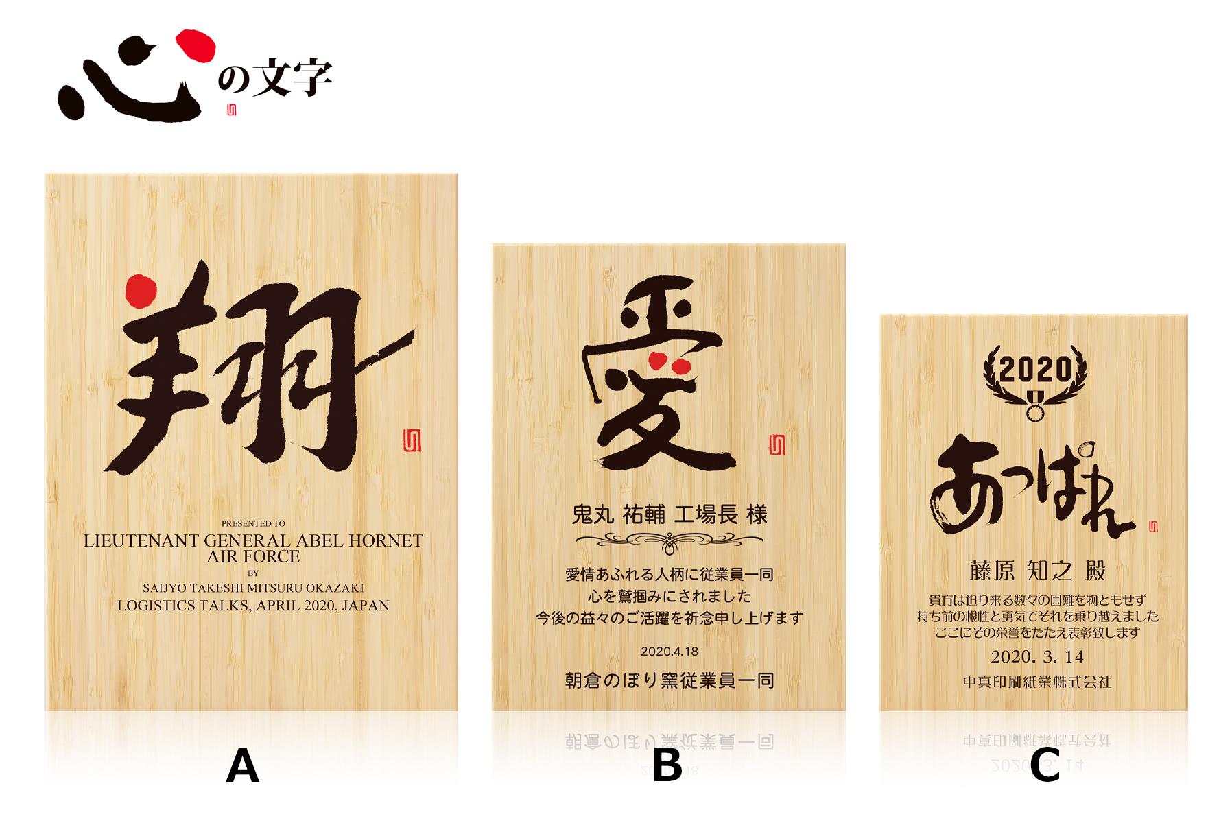 JA-AK-1684 心の文字シリーズの天然竹製オリジナル・セミオーダー表彰楯