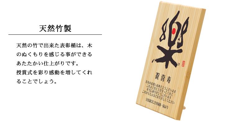 JA-AK-1684 天然竹製表彰楯