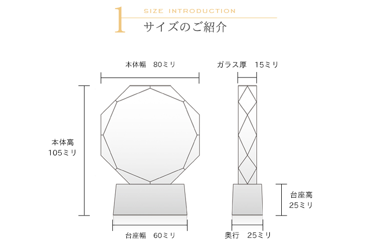 クリスタルトロフィーのサイズのご紹介 JG-BU-200