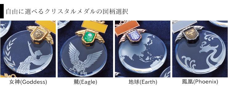 格安クリスタルメダルに刻まれた4種類のデザインからお好きな図柄を選択できます。