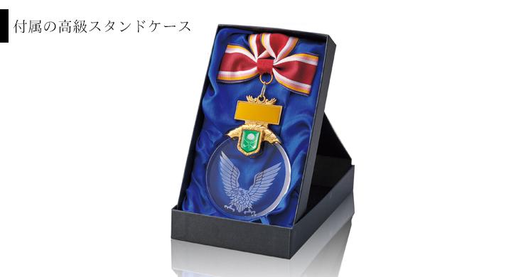 クリスタルメダルの高級感漂うハードケースのご紹介