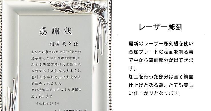 オプティカルガラス製セミオーダー表彰楯 JG-LP-319 レーザー彫刻イメージ。