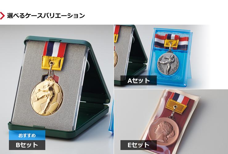 人気のMサイズメダル JG-MBS 格安価格の人気の理由は豪華な3種類から選べるメダルケースです。