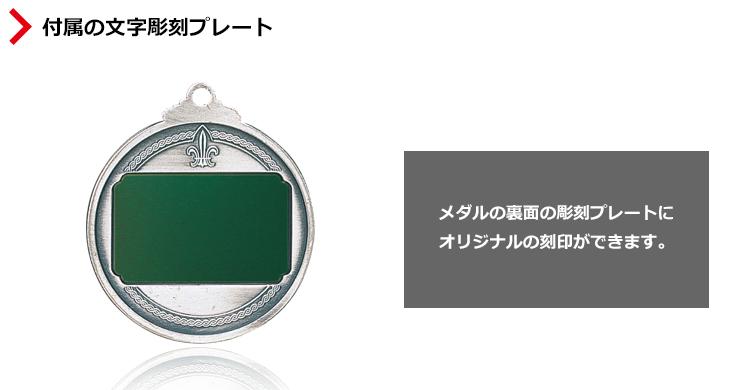 人気のMサイズメダル JG-MBS メダルの裏面にオリジナルの刻印が刻めます。