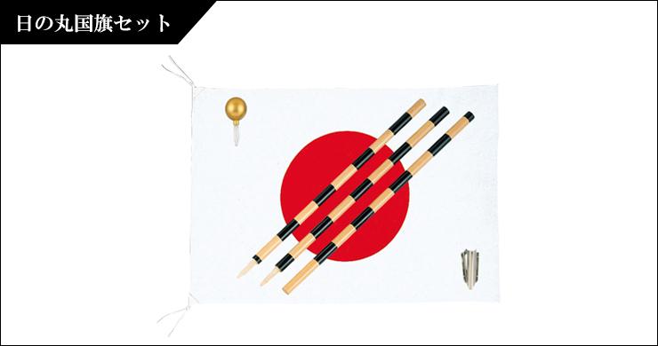 日の丸国旗セット【ポリエステル素材】 ご自宅や様々な場所でも簡単に日の丸が掲揚できる国旗セット。全てセットになっている上にお安い価格帯がうれしい商品です