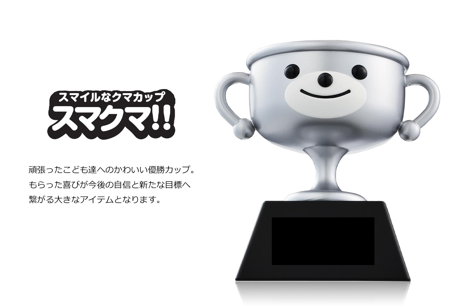 JV-HP-1000 みんなが大好きスマクマカップはスマクマからビックマに顔が変えれます