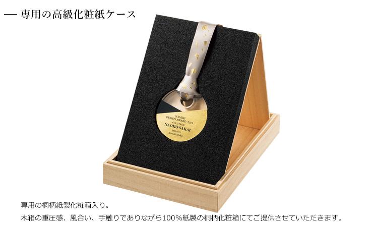 桐柄紙製化粧箱 JV-VOM-20