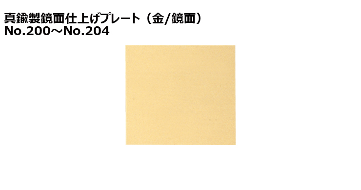 JW-No200to204-plate 加工対応可能な既製真鍮製プレート(金)
