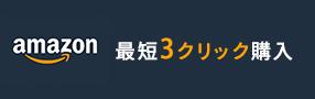 アマゾンアカウント購入方法