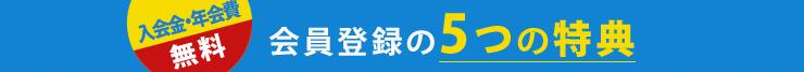 入会金・年会費無料 会員登録の5つの特典