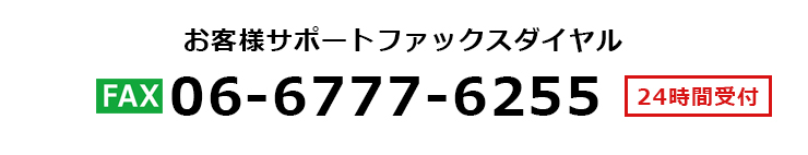 FAX 06-6777-6255 24時間受付