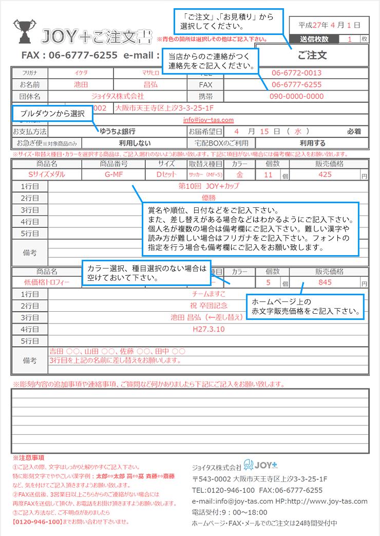 注文用紙記入ガイド1枚目
