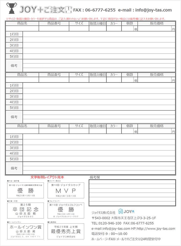 注文用紙記入ガイド2枚目