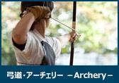 弓道・アーチェリー