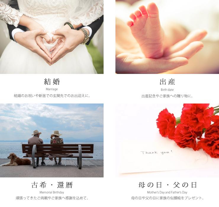 似顔絵記念品 結婚、出産、古希・還暦、母の日、父の日