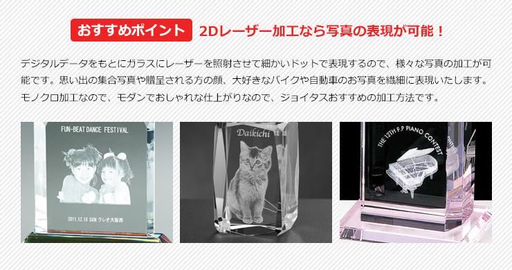 2Dレーザー加工写真加工説明