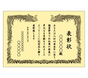 永年勤続表彰や業績表彰の参考表彰文例