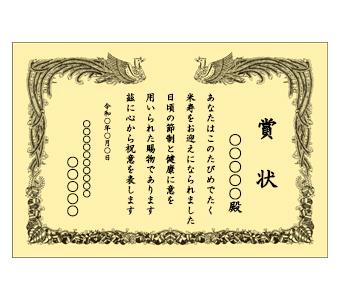 米寿記念の参考表彰文例